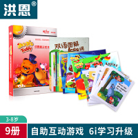 洪恩儿童图书点读教材 magic teddy魔法绘本 英语早教书籍婴幼儿早教益智开学礼物学习(不含点读笔)