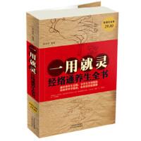 [二手旧书9成新]一用就灵 : 经络通养生全书,矫浩然,9787530879603,天津科学技术出版社