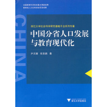 中国分省人口发展与教育现代化