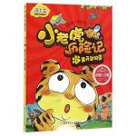 汤素兰动物历险童话:小老虎历险记1 离开动物园