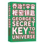 乔治的宇宙1 秘密钥匙