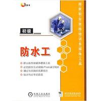 国家职业资格培训多媒体工具系列 防水工 初级2CD-ROM
