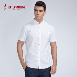 才子男装(TRIES)短袖衬衫 男士2017年新款创意尖领文艺清新时尚休闲短袖衬衫
