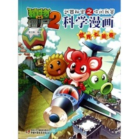 植物大战僵尸2武器秘密之你问我答--科学漫画 世界之卷(货号:BQJ) 9787514817256 中国少年儿童出版社