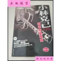 【二手旧书9成新】DI102996 小林克己・摇滚吉他教室 /(日)小林