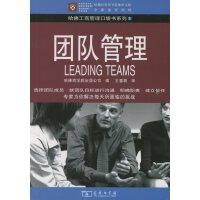 团队管理(哈佛工商管理口袋书系列)