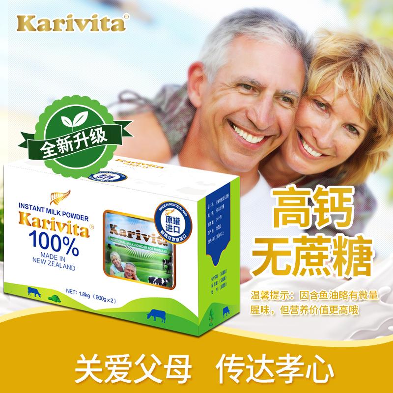 卡瑞特兹 新西兰进口脱脂奶粉 成人中老年高钙牛奶粉900g*2 礼盒装 两种包装随机发货 新鲜日期  关爱中老年  精美礼盒装