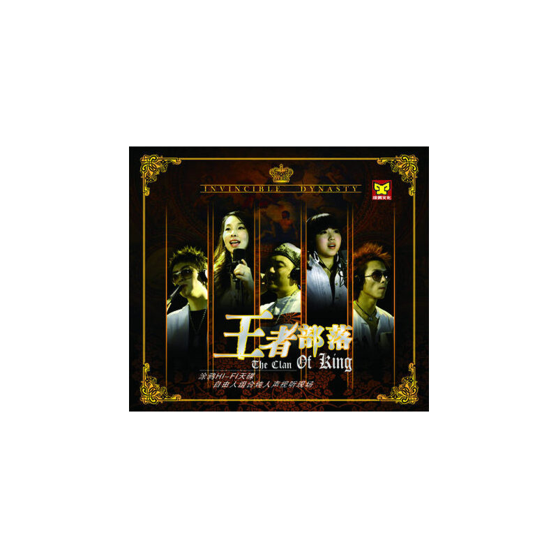 正版 涂鸦唱片 自由人组合 王者部落 CD+DVD汽车载音乐光盘碟片