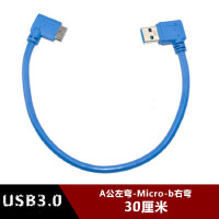USB3.0 micro B移�佑脖P����手�C�B接�A公左��Micro-b右�����