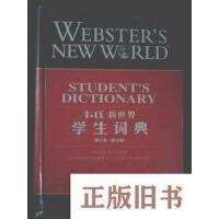 【二手旧书8成新】韦氏新世界学生词典(英汉版)(修订版)