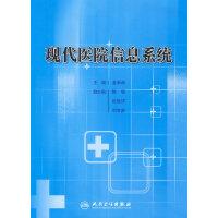 【旧书二手书8成新】现代医院信息系统 金新政 人民卫生出版社 9787117115964