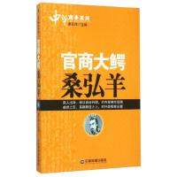 【二手书8成新】中华商圣系列:官商大鳄桑弘羊 姜正成 中国财富出版社
