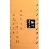 欧体集字古诗(欧阳询九成宫醴泉铭)