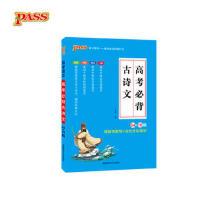 【二手书8成新】18版高考必背古诗文64+16篇 牛胜玉 湖南师范大学出版社