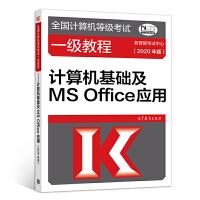 全国计算机等级考试一级教程――计算机基础及MS Office应用(2020年版)