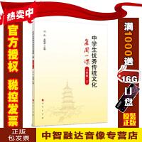 中学生优秀传统文化每周一课(八年级上)刘凯/吴明渠 人民出版社 9787010213217