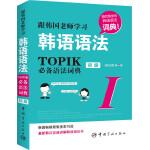 跟韩国老师学习韩语语法 : TOPIK必备语法词典Ⅰ.初级(韩汉双语)