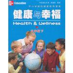 中小学国际健康教育课程 健康与幸福 六年级下
