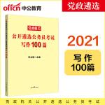 遴选公务员考试中公2021党政机关公开遴选公务员考试写作100篇