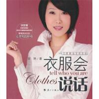 【正版二手书9成新左右】衣服会说话 梁艳 漓江出版社