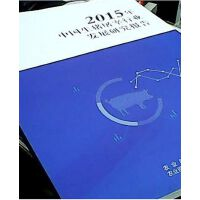 2015中国生猪屠宰行业发展研究报告