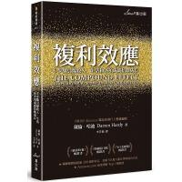【预售】《复利效应》6步骤引爆收入、生活和各项成就倍数成长 进口港台原版繁体中文书籍