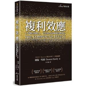 【现货】《复利效应》6步骤引爆收入、生活和各项成就倍数成长 进口港台原版繁体中文书籍