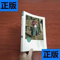【二手旧书9成新】再不远行,就老了:23岁单身女孩,旅行世界一