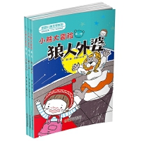 小熊大冒险(第二季)(共3册)