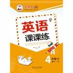 19秋邹慕白字帖 英语课课练-一起外研4年级(上)