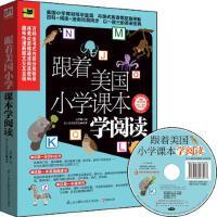 【学英语辅助工具书】 跟着美国小学课本学阅读 江苏科学技术出版社