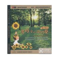 菩提里的向日葵(一)HDCD龙源音乐 佛教音乐 童声佛乐 车载CD