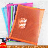 包邮学科科目分类文件袋拉链大容量作业袋学生用透明网纱A4资料袋语文分科书袋试卷收纳袋小学生装卷子的袋子