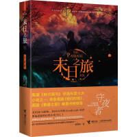 末日之旅系列 守夜者 贾斯汀柯罗宁著 外国小说科幻巨著 7-15岁儿童青春文学小说惊险悬疑爱情发现之旅美国十大年度热销