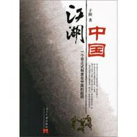 【二手书8成新】江湖中国:一个正式制度在中国的起因 于阳 当代中国出版社
