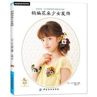钩编花朵少女发饰 applemints品牌图书,亚洲超人气流行款少女发饰胸针,尽显甜美风格。