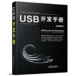 USB开发手册 傅志辉著 9787113186746