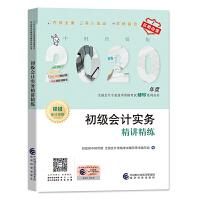 经科社:2020年度全国会计专业技术资格考试辅导系列丛书:初级会计资格 初级会计实务 精讲精练