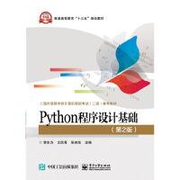 Python程序设计基础(di2版)李东方 计算机等级考试二级Python程序设计考试科目参考教材