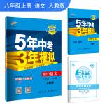 五三 初中语文 八年级上册 人教版 2019版初中同步 5年中考3年模拟 曲一线科学备考