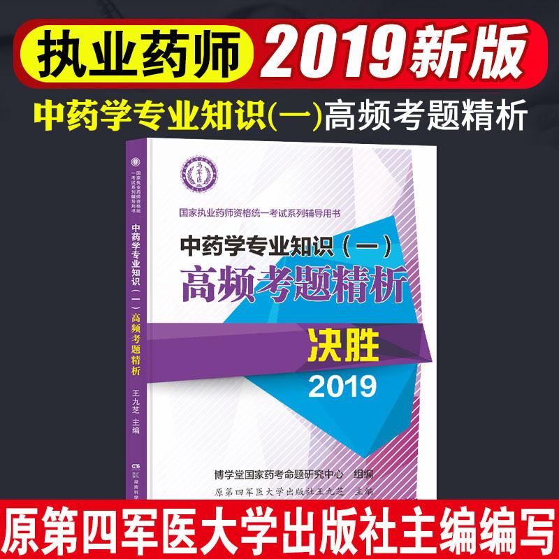 执业药师资格考试2019中药学专业知识(一)高频考题精析