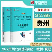 华图贵州省事业单位考试用书2021公共基础知识教材历年真题预测试卷 全套3本