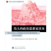 伟大的政治思想家读本/世界政治与国际关系原版影印丛书