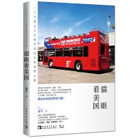 猫眼看美国:一个中国女人从贵州到加州的追梦之路(附精美彩色插图和书签)