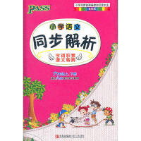 12版PASS掌中宝-小学语文同步解析六年级上、下册适合人教地区学生使用