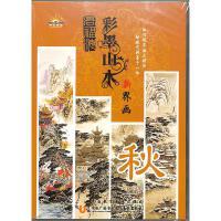 高福海彩墨山水新界画-秋(2片装)DVD