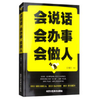 【二手书8成新】会说话会办事会做人 卜翔宇 北京工艺美术出版社