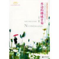 【二手旧书9成新】水边的挪威甘菊小额 编新世界出版社9787801872685