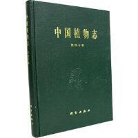 中国植物志第四十卷豆科(2)