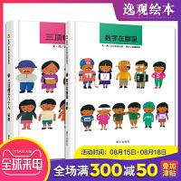 正版 五味太郎套装共2册数字在哪里+三顶帽子几个人 信谊世界精选图画书数学逻辑从小养成3-6-8岁幼儿童亲子早教启蒙认知